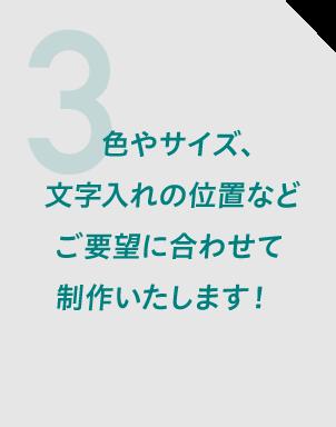 ザ・席くん説明3