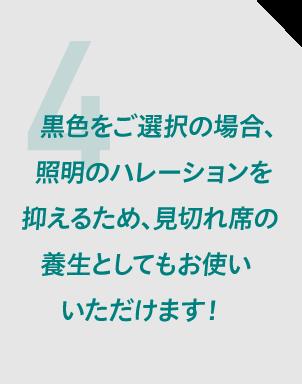 ザ・席くん説明4