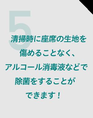 ザ・席くん説明5